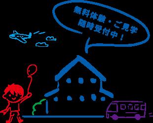 無料体験・ご見学随時受付中!